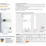 Электрический котел Kospel EKCO R2 12 (12кВт)