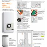 Электрический проточный водонагреватель Kospel KDE 15 Bonus