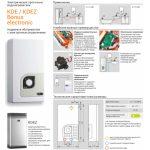Электрический проточный водонагреватель Kospel KDE 12 Bonus