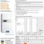 Электрический котел Kospel EKCO L2 12 (12кВт)